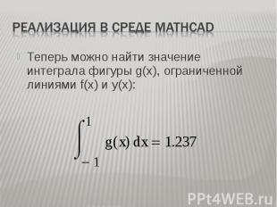 Теперь можно найти значение интеграла фигуры g(x), ограниченной линиями f(x) и y