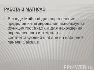 В среде Mathcad для определения пределов интегрирования используется функция roo