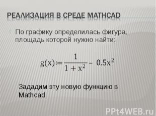 По графику определилась фигура, площадь которой нужно найти: По графику определи