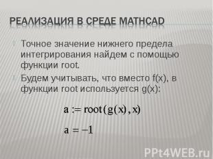 Точное значение нижнего предела интегрирования найдем с помощью функции root. То