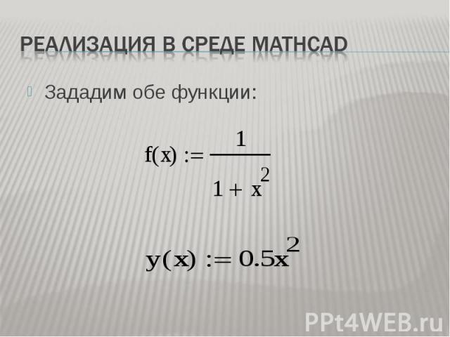 Зададим обе функции: Зададим обе функции: