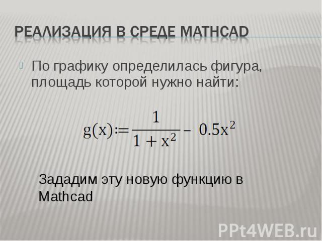 По графику определилась фигура, площадь которой нужно найти: По графику определилась фигура, площадь которой нужно найти:
