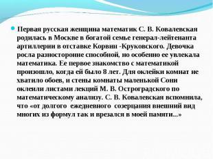 Первая русская женщина математик С. В. Ковалевская родилась в Москве в богатой с