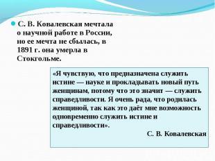 С. В. Ковалевская мечтала о научной работе в России, но ее мечта не сбылась, в 1