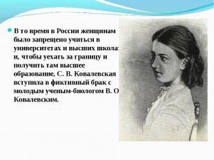 В то время в России женщинам было запрещено учиться в университетах и высших шко