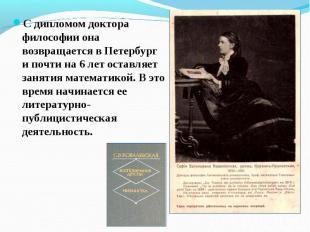 С дипломом доктора философии она возвращается в Петербург и почти на 6 лет остав