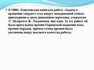 В 1888г. Ковалевская написала работу «Задача о вращении твердого тела вокруг неп