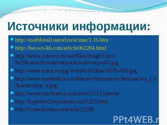 http://mathforall.narod.ru/scinse/1.16.htm http://mathforall.narod.ru/scinse/1.16.htm http://bse.sci-lib.com/article062284.html http://www.zateevo.ru/userfiles/image/Geroi%20Rossii/Kovalevskaya/kovalevskaya03.jpg http://www.rulex.ru/rpg/WebPict/full…