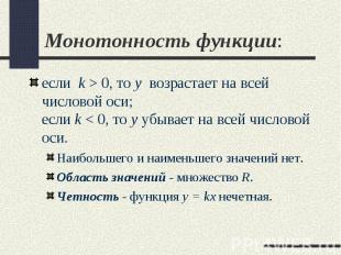 если k > 0, то y возрастает на всей числовой оси; если k < 0,