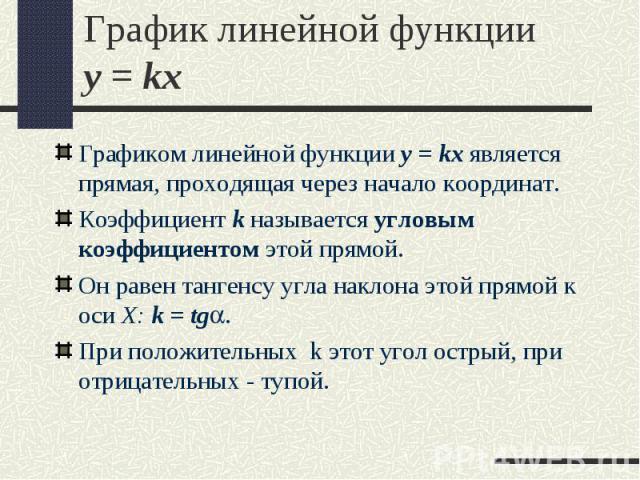 Графиком линейной функции y = kx является прямая, проходящая через начало координат. Графиком линейной функции y = kx является прямая, проходящая через начало координат. Коэффициент k называется угловым коэффициентом этой прямой. Он равен тангенсу у…