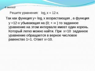 Решите уравнения: log3 х = 12-х. Решите уравнения: log3 х = 12-х. Так как функци