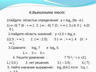 1Найдите областью определения: у = log0,3 (6х –х2 ). 1Найдите областью определен