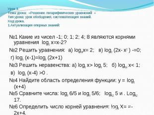 №1 Какие из чисел -1; 0; 1; 2; 4; 8 являются корнями уравнения log2 х=х-2? №1 Ка