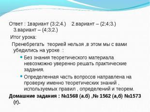 Ответ : 1вариант (3;2;4.) 2.вариант – (2;4;3.) 3.вариант – (4;3;2.) Итог у