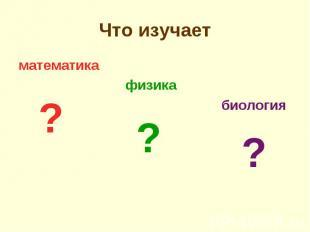 математика математика физика биология
