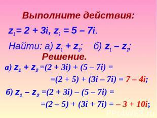 z1 = 2 + 3i, z2 = 5 – 7i. z1 = 2 + 3i, z2 = 5 – 7i. Найти: а) z1 + z2;&nbs