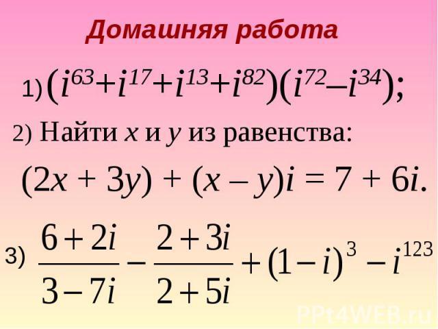 2) Найти x и y из равенства: (2x + 3y) + (x – y)i = 7 + 6i.