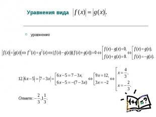 уравнение уравнение