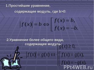 1.Простейшее уравнение, 1.Простейшее уравнение, содержащее модуль, где b>0: 2