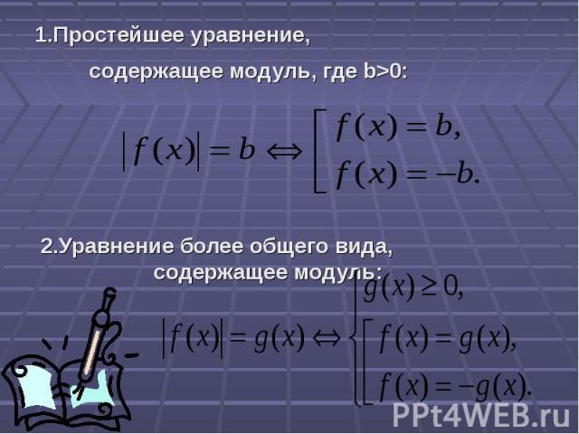 1.Простейшее уравнение, 1.Простейшее уравнение, содержащее модуль, где b>0: 2.Уравнение более общего вида, содержащее модуль: