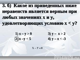 1) x – y > 0 3) y – x > 2 1) x – y > 0 3) y – x > 2 2) x –y < 5 4