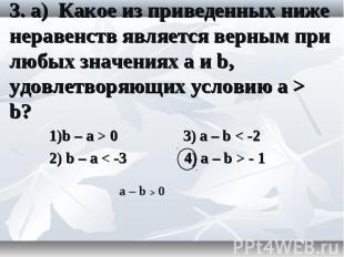 1)b – а > 0 3) а – b < -2 1)b – а > 0 3) а – b < -2 2) b – а < -3