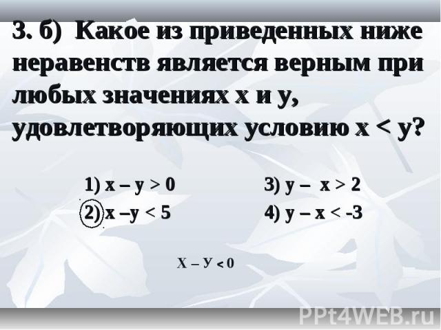1) x – y > 0 3) y – x > 2 1) x – y > 0 3) y – x > 2 2) x –y < 5 4) y – x < -3