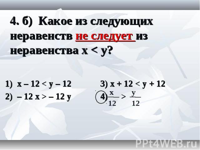 1) x – 12 < y – 12 3) x + 12 < y + 12 1) x – 12 < y – 12 3) x + 12 < y + 12 2) – 12 x > – 12 y 4) >