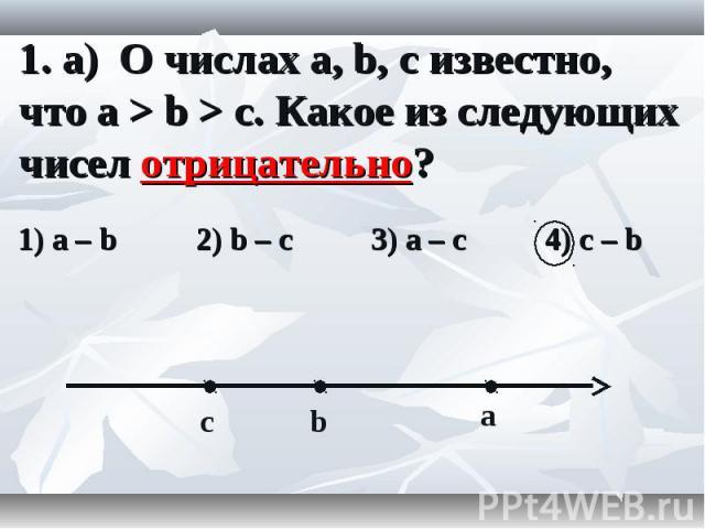 1) а – b 2) b – с 3) а – с 4) с – b 1) а – b 2) b – с 3) а – с 4) с – b