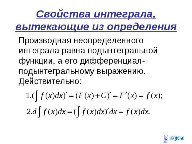 Производная неопределенного интеграла равна подынтегральной функции, а его дифференциал- подынтегральному выражению. Действительно: Производная неопределенного интеграла равна подынтегральной функции, а его дифференциал- подынтегральному выражению. …