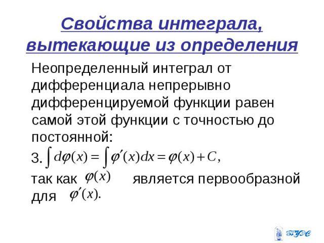 Неопределенный интеграл от дифференциала непрерывно дифференцируемой функции равен самой этой функции с точностью до постоянной: Неопределенный интеграл от дифференциала непрерывно дифференцируемой функции равен самой этой функции с точностью до пос…