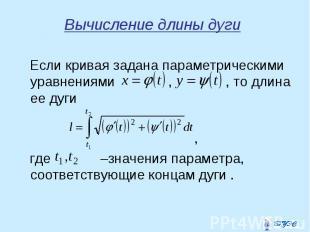 Если кривая задана параметрическими уравнениями , , то длина ее дуги Если кривая