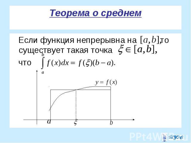 Если функция непрерывна на то существует такая точка Если функция непрерывна на то существует такая точка что