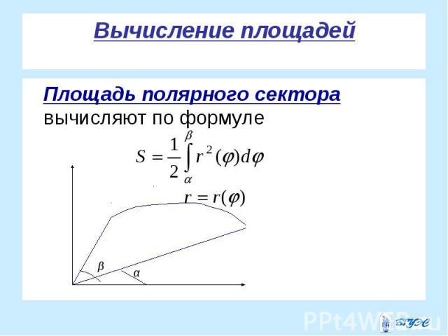 Площадь полярного сектора вычисляют по формуле Площадь полярного сектора вычисляют по формуле