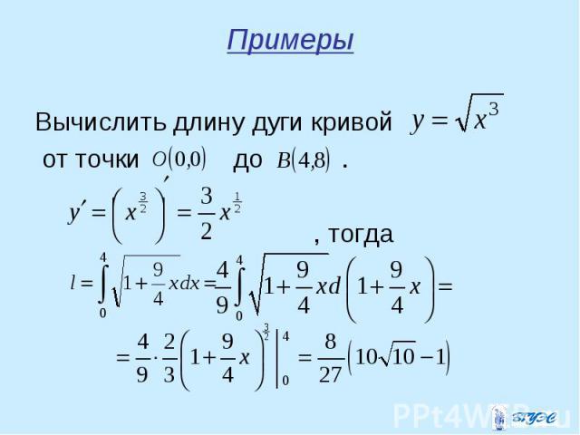 Вычислить длину дуги кривой Вычислить длину дуги кривой от точки до . , тогда
