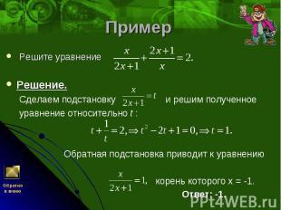 Решите уравнение Решите уравнение Решение. Сделаем подст