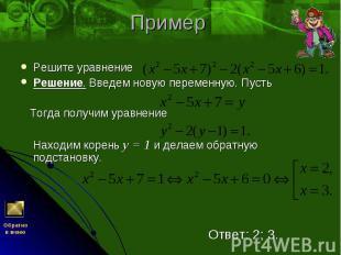 Решите уравнение Решите уравнение Решение. Введем новую переменную. Пусть Тогда