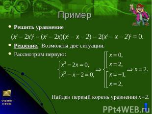 Решить уравнение Решить уравнение (x2 – 2х)2 – (x2 – 2х)(x2 – х – 2) – 2(x2 – х