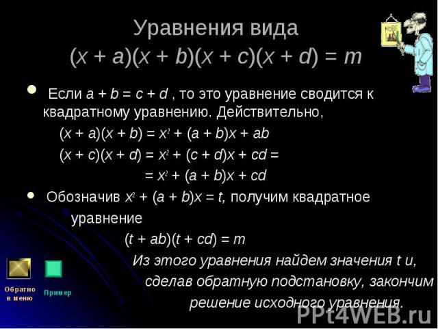 Если a + b = c + d , то это уравнение сводится к квадратному уравнению. Действительно, Если a + b = c + d , то это уравнение сводится к квадратному уравнению. Действительно, (x + a)(x + b) = x2 + (a + b)x + ab (x + c)(x + d) = x2 + (c + d)x + cd = =…