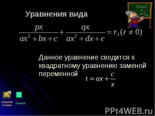 Данное уравнение сводится к квадратному уравнению заменой переменной Данное уравнение сводится к квадратному уравнению заменой переменной