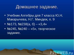Учебник Алгебры для 7 класса Ю.Н. Макарычева, Н.Г. Миндюк, п. 9 Учебник Алгебры