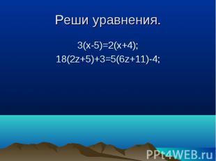 3(x-5)=2(x+4); 3(x-5)=2(x+4); 18(2z+5)+3=5(6z+11)-4;