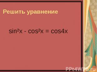 sin²x - cos²x = cos4x sin²x - cos²x = cos4x