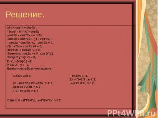 sin²x-cos²x =cos4x , sin²x-cos²x =cos4x , - (cos² - sin²x )=cos4x , -cos2x = cos