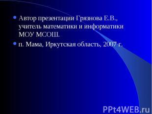 Автор презентации Грязнова Е.В., учитель математики и информатики МОУ МСОШ. Авто