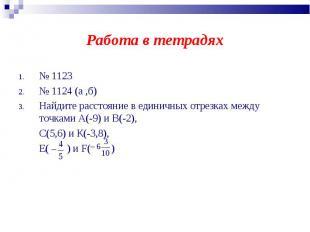 № 1123 № 1123 № 1124 (а ,б) Найдите расстояние в единичных отрезках между точкам