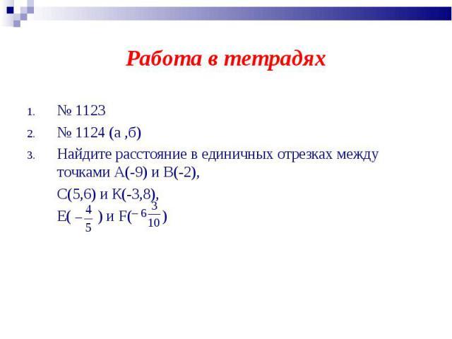 № 1123 № 1123 № 1124 (а ,б) Найдите расстояние в единичных отрезках между точками А(-9) и В(-2), С(5,6) и К(-3,8), Е( ) и F( )