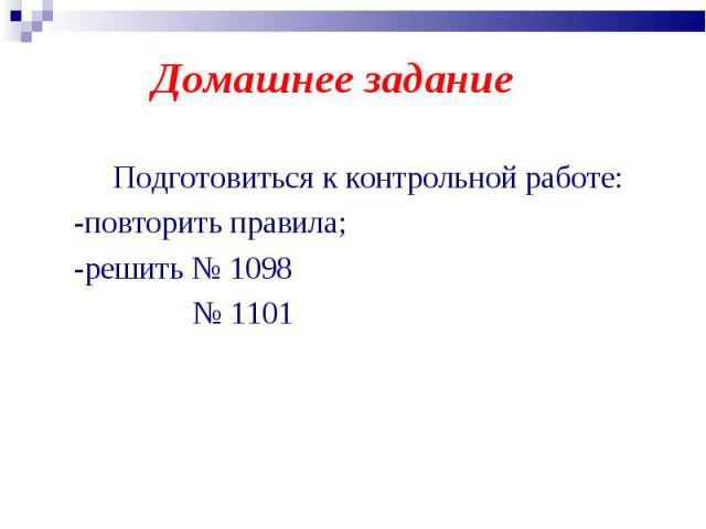 Подготовиться к контрольной работе: Подготовиться к контрольной работе: -повторить правила; -решить № 1098 № 1101