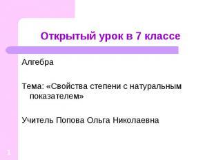 Алгебра Алгебра Тема: «Свойства степени с натуральным показателем» Учитель Попов
