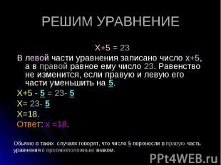 Х+5 = 23 Х+5 = 23 В левой части уравнения записано число х+5, а в правой равное